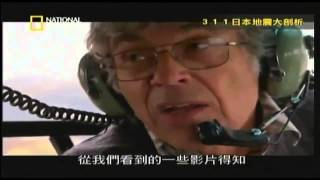 國家地理頻道   311日本地震大剖析 2011 05 14 HD thumbnail