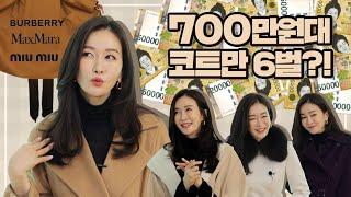 EP70–쇼호스트의10년소장코트대공개!/빈…