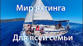 Новая жизнь в мире яхтинга