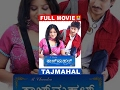 Tajmahal | Kannada Movie | Full Length HD | Ajay Rao, Pooja Gandhi