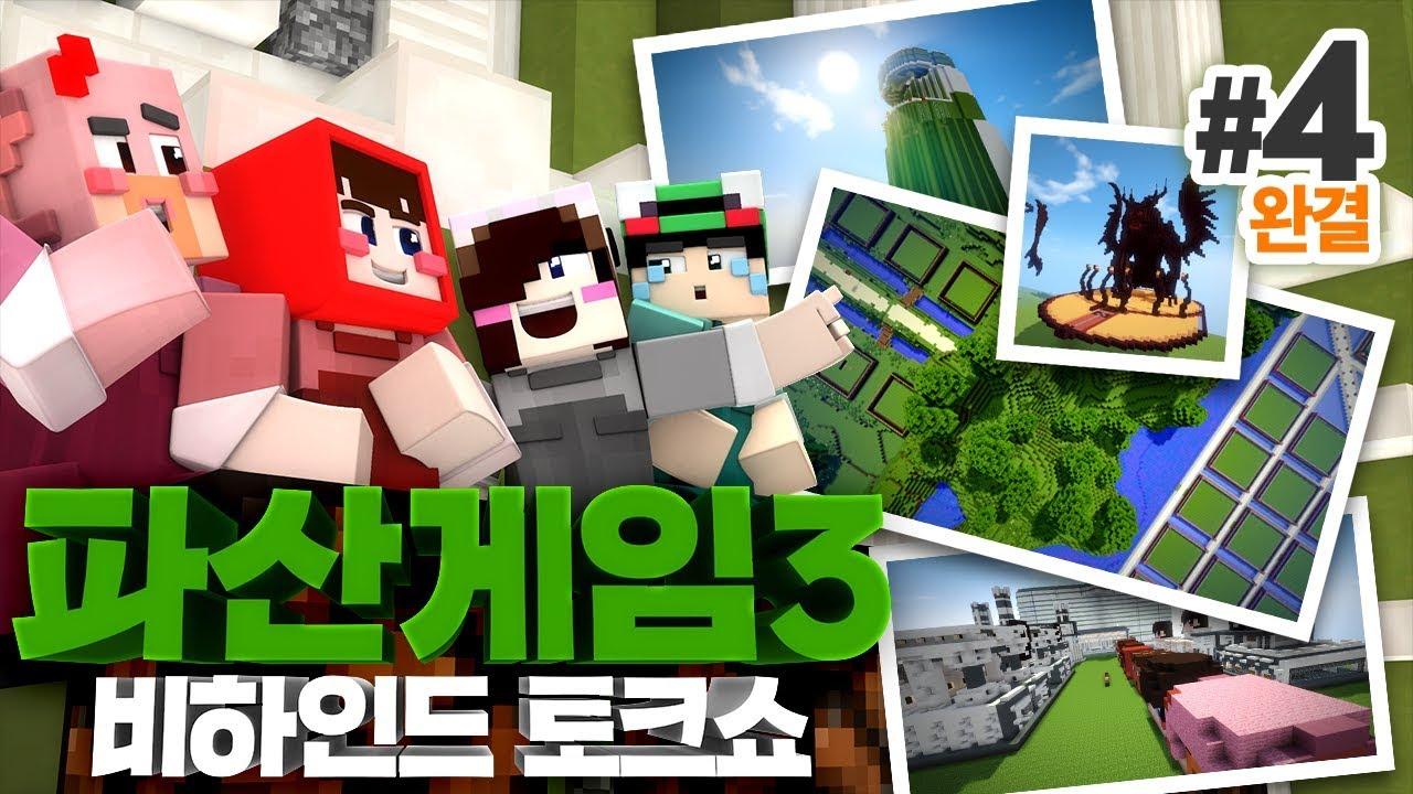 파산게임 월드 곳곳에 숨겨진 비하인드가 존재한다?! 마인크래프트 '파산게임 시즌3 비하인드 토크쇼' 4편 *완결* (화려한팀 제작) // Minecraft - 양
