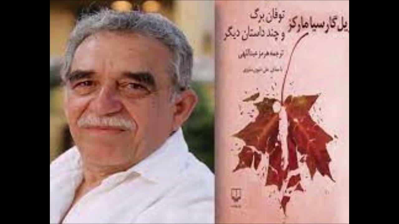 داستان  بلک مان خوش قلب فروشنده معجرات از کتاب طوفان برگ اثر مارکز  -  راوی استاد علی دنیوی ساروی