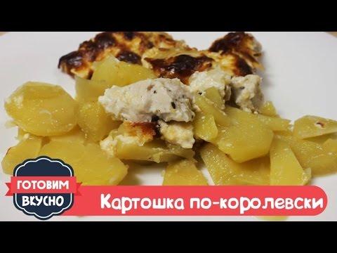 Картошка по-королевски с курицей