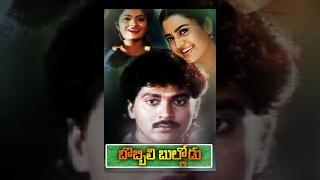 Bobbili Bullodu Telugu Full Length Movie || Vinod Kumar, Indraja || Sri Venkatewara Movies