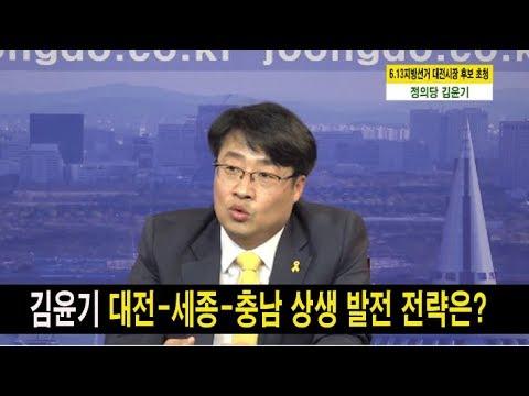 김윤기 정의당 대전시장 후보 대전-세종-충남 상생 발전분야