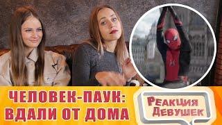 Реакция девушек - Человек Паук  Вдали от дома - Русский тизер-трейлер 2019