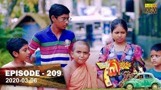 Hathe Kalliya | Episode 209 | 2020- 03- 06 Thumbnail