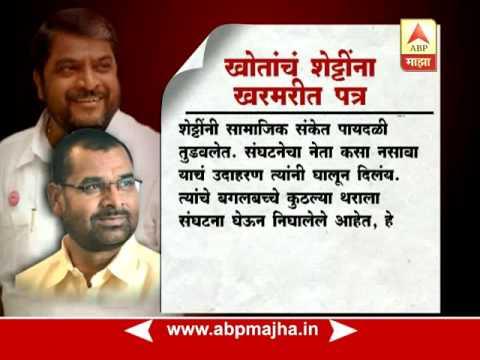 Sadabhau Khot Write a Latter to Raju Shetty