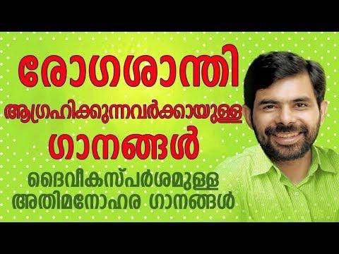 രോഗശാന്തി ആഗ്രഹിക്കുന്നർക്കായുള്ള ഗാനങ്ങൾ | Malayalam Christian Devotional Songs | Jino Kunnumpurath
