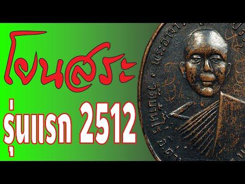 เหรียญหลวงพ่อคูณรุ่นแรก ปี 2512 | ชี้ ตำหนิเหรียญ ของแท้ ราคาเช่าบูชา เหรียญหลวงพ่อคูณรุ่นแรก 2512