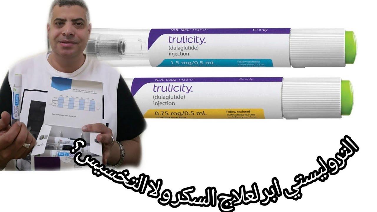 Trulicity العلاج الجديد لمرض السكر ابر التروليستي و كيفية استخدامها Youtube