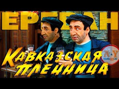 КАВКАЗСКАЯ ПЛЕННИЦА и Необыкновенная Армения. Мкртчян, шашлыки и День Рождения!