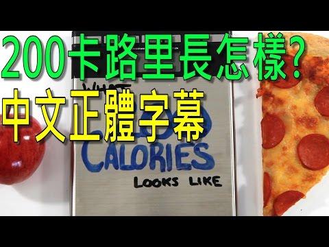 這就是200卡路里的食物 讓你了解熱量高不一定不健康!! [中文字幕] HD1080P