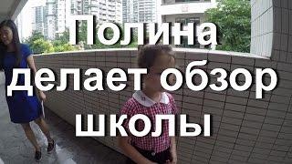 Полина делает обзор школы после недели обучения. В китайской школе дети спят.
