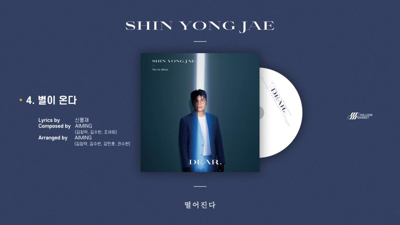 신용재 SHIN YONG JAE - 별이온다 (Official Audio) / 가사 Lyric