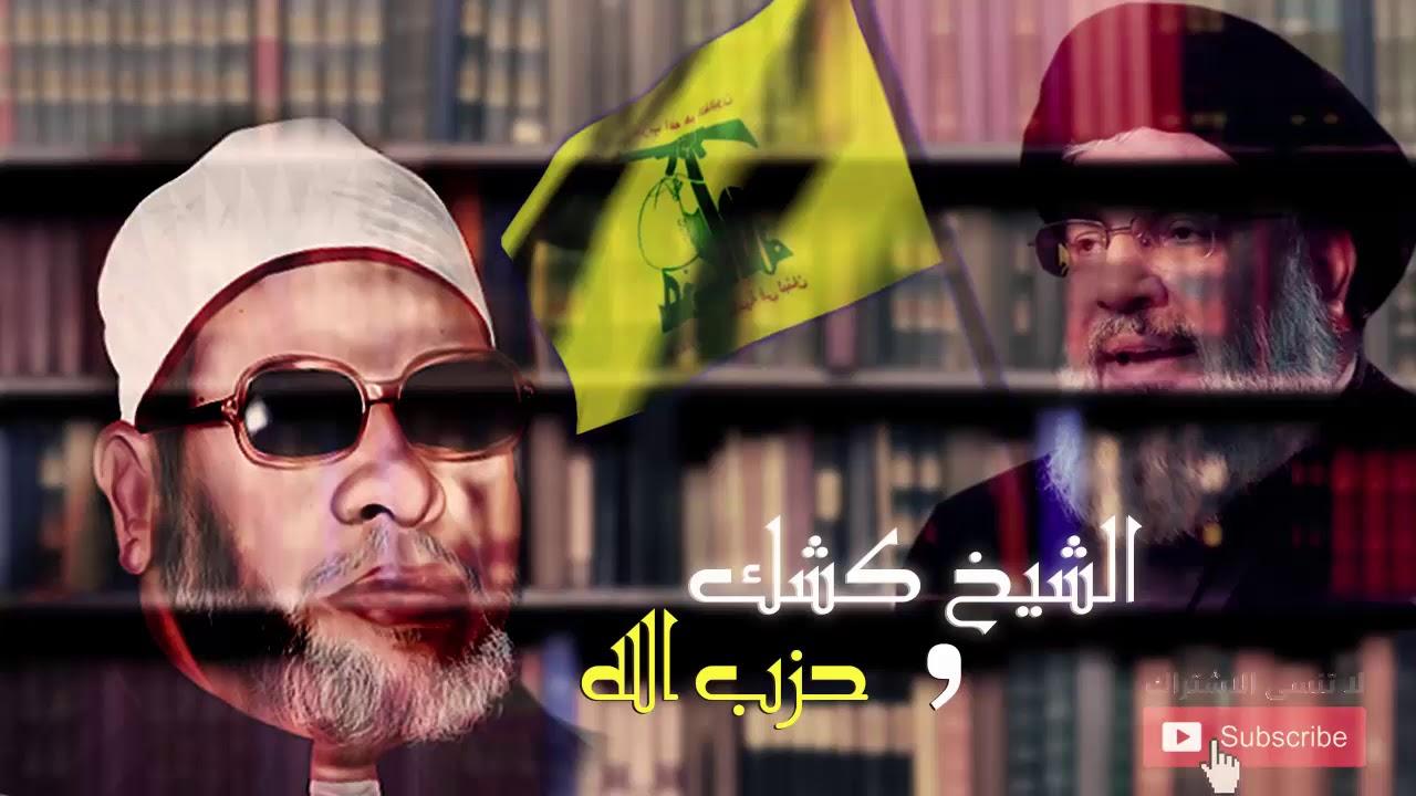 الشيخ كشك و حزب الله الإيراني | حسن نصر الله - SERMON-MP3.COM