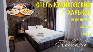 Обзор отеля Куликовский в Харькове Номер завтрак цены