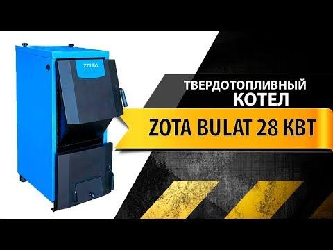 Обзор твердотопливного котла Zota Bulat 28 (Зота Булат)