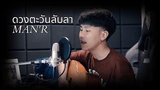 MAN'R - ดวงตะวันลับลา | เวอร์ชั่นกีต้าร์ (Official MV)