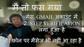 HOW TO USE BACKUP CODE TO SIGN IN GMAIL ACCOUNT