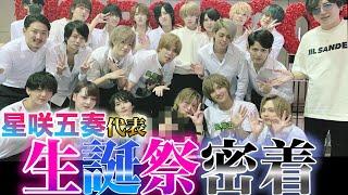 【歌舞伎町有名ホスト】ホストクラブ代表、星咲五奏の生誕祭に密着!【冬月グループ】
