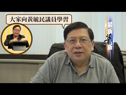 大家向黃毓民議員學習〈蕭若元:最新蕭析〉2014-05-09
