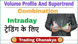 volume profile and supertrend combination for stock market trading - By Trading Chanakya