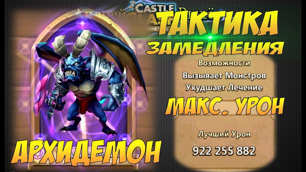 Битва Замков, Архидемон, Тактика замедления, макс урон, Archdemon, Castle Clash