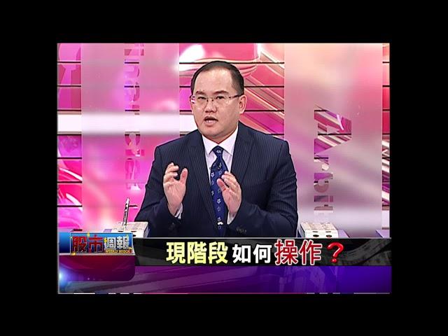 【股市周報-非凡商業台曾鐘玉主持】20180325part.4(戴興明×王建文×陳杰瑞)