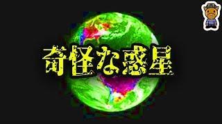 いわくつきの惑星8選