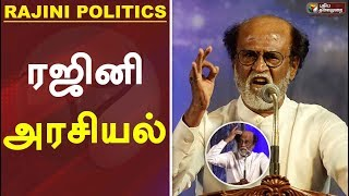 Tent Kottai: ரஜினி அரசியல் | Rajinikanth Politics | Rajini Political Speech | Controversy