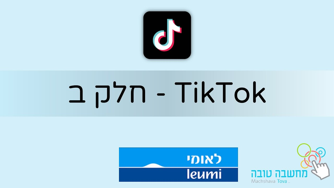 TikTok - חלק ב' בנק לאומי  23.11.20