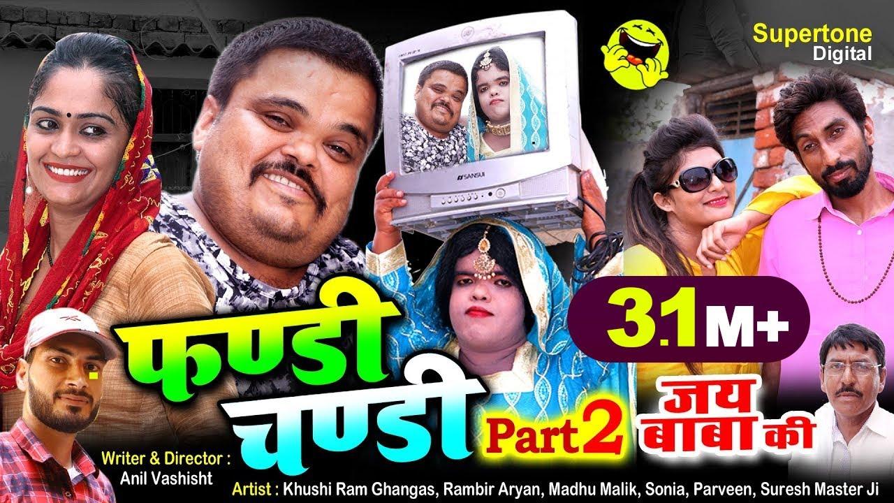 फंडी फस गया चंडी के (Part-2)- Madhu Malik | Rambir Aryan | Fandi Ki New Comedy| Haryanvi Comedy 2020