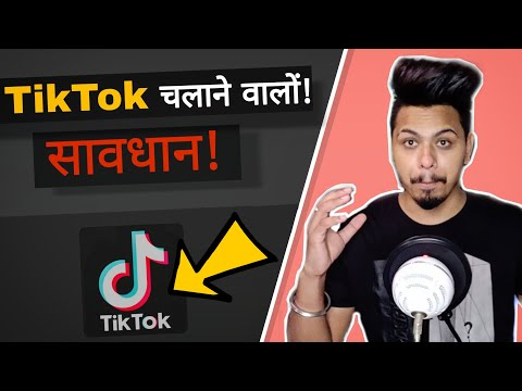 TikTok चलाने वालों || Does TikTok have inappropriate content? KBH EP 20