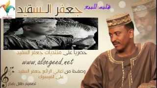 جعفر السقيد اغنية  شماعة الظروف من البوم قلب للبيع