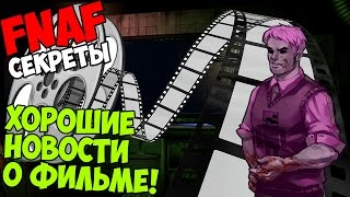 Five Nights At Freddy's 4- ХОРОШИЕ НОВОСТИ О ФАН ФИЛЬМЕ! - 5 ночей у Фредди