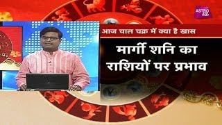 मार्गी शनि का राशियों पर प्रभाव   Shailendra Pandey   Chaal Chakra   Astro Tak
