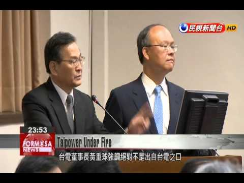 Taipower comes under fire during budget review at Legislature
