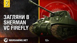 """Загляни в Sherman VC """"Firefly"""
