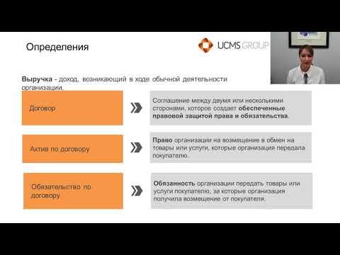 Вебинар «МСФО 15 Выручка по договорам с покупателями»