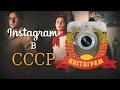 Если бы INSTAGRAM был в СССР