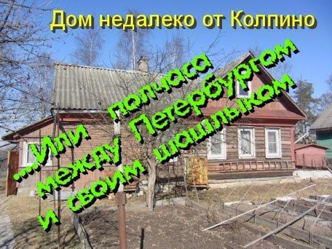 Дома Тосненский район   Купить дом в Поповке   Участки в Красном Бору