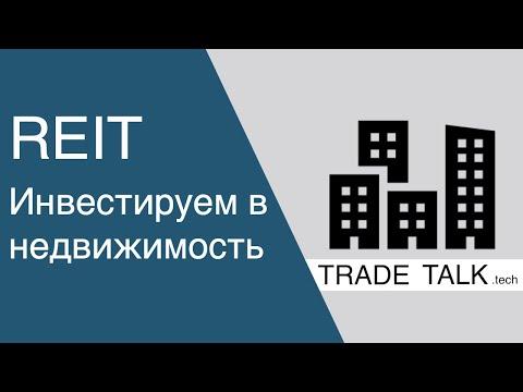 Инвестируем в недвижимость через акции REIT компаний