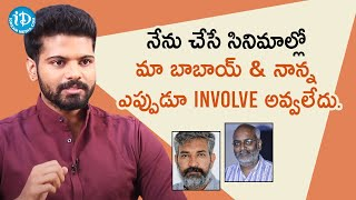 Actor Sri Simha clarifies about SS Rajamouli & MM Keeravani Involvement | Thellavarithe Guruvaram