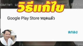quot-google-play-store-quot-by-nae-thachakorn