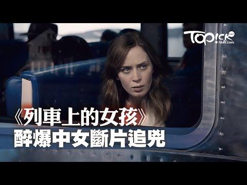 《列車上的女孩》dry爆中女偷窺追兇 - YouTube