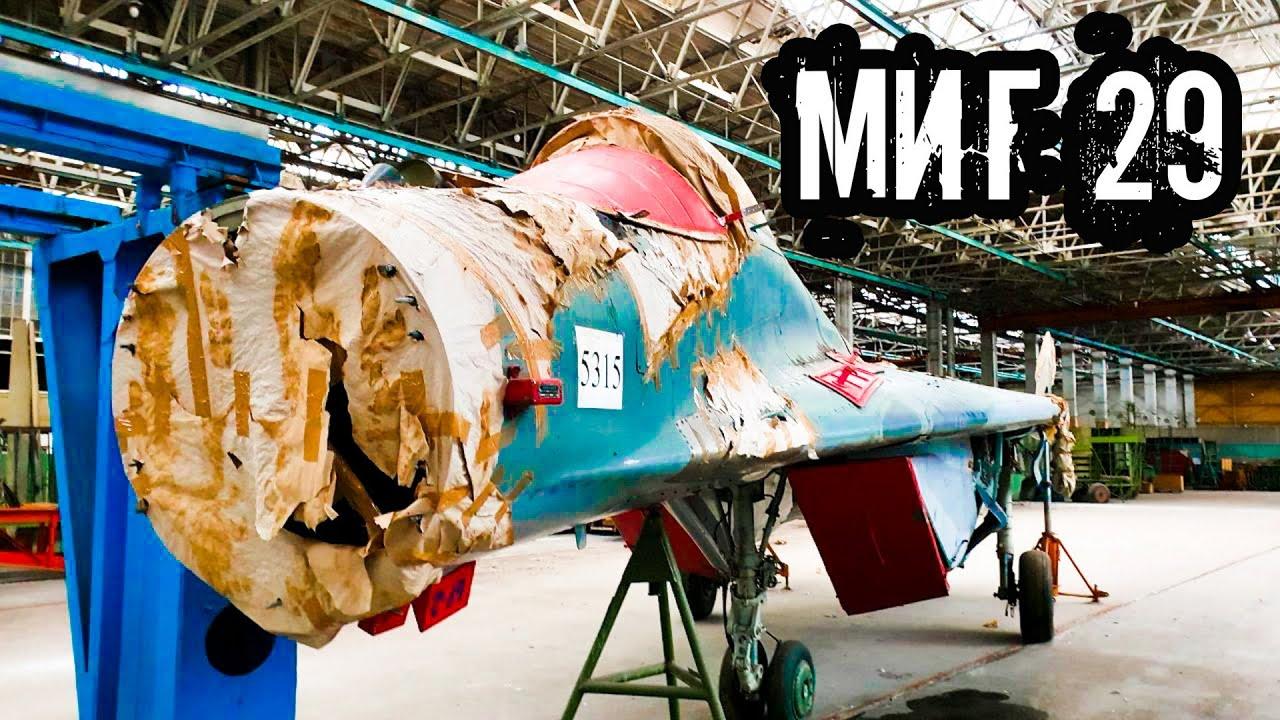 Нашли Заброшенные истребители. МИГ 29.