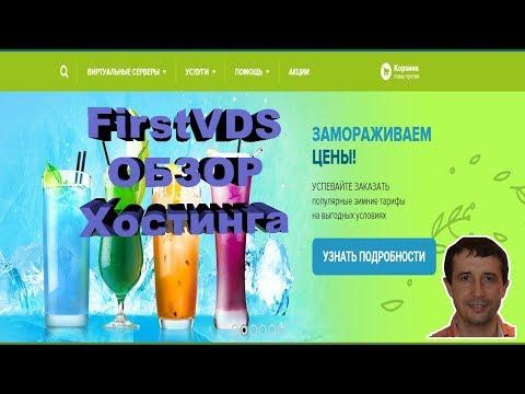 FirstVDS разбор хостинга