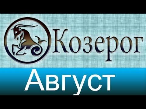 Козерог, Астрологический прогноз на месяц, Август 2014, Астролог Демет Балтаджи