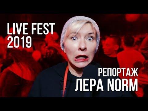 Лера NORM / Livefest 2019 / Часть 1 thumbnail